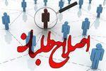 حاشیه های نشست انتخاباتی اخیر اصلاح طلبان گلستان