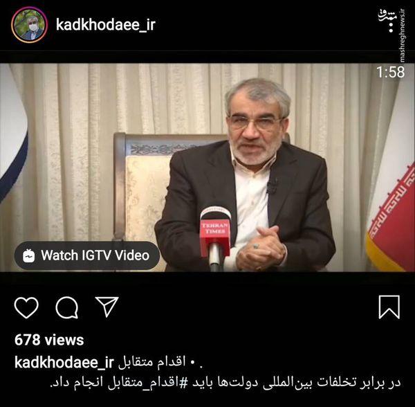 توضیح کدخدایی درباره اقدام متقابل ایران +فیلم