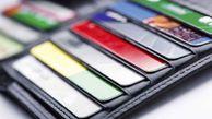 تمدید رایگان اعتبار کارتهای بانکی بهمدت یکسال