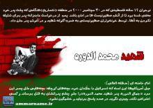 پوستر/سند جنایت صهیونیست ها