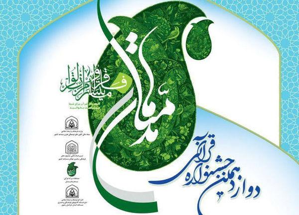 برگزاری جشنواره قرآنی مدهامتان در گرگان