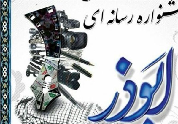 چهارمین جشنواره رسانهای ابوذر در استان گلستان برگزار میشود