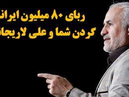 دانلود/ حمله تند حسن عباسی به علی لاریجانی و روحانی!