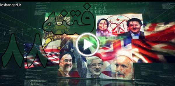 کلیپ جنگ نرم یا انقلاب مخملی در ایران