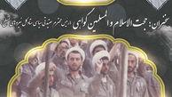 برگزاری یادواره شهدای روحانی استان گلستان