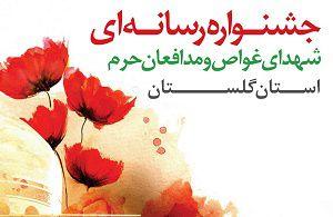 آیین اختتامیه نخستین جشنواره رسانه ای شهدای غواص و مدافع حرم استان گلستان آغاز شد+عکس