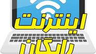 وعده اینترنت رایگان، بلایی بر سر کاربران!