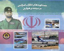 عکس نوشت/ دستاوردهای انقلاب اسلامی؛ از عرصه پزشکی و پیشرفتهای نظامی تا حوزه سیاست خارجی