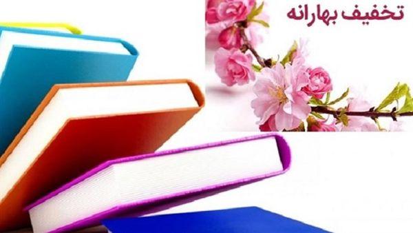 از کدام کتابفروشیهای گلستان میتوان تخفیف بهارانه گرفت؟