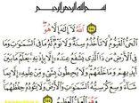 با عظیم ترین آیه قرآن مشکلاتتان را حل کنید/فواید بی نظیری که شما را حیرت زده می کند