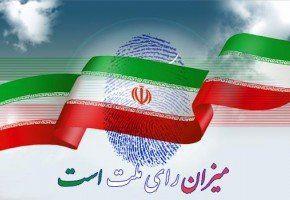 آمار ثبتنام تا پایان پنجمین روز نامنویسی انتخابات شوراهای شهر در گلستان