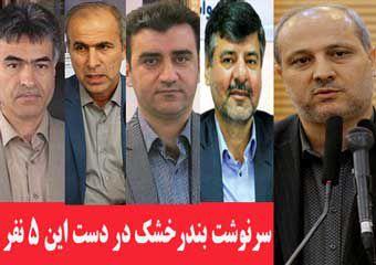 سرنوشت بندرخشک اینچه برون و توسعه استان در دست پنج نفر مسئول استان