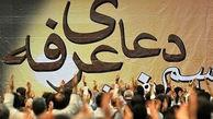 برگزاری دعای عرفه در ۲۰۰ روستای گلستان