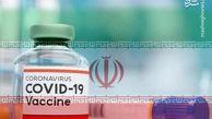 منتظر خبرهای خوب درباره واکسن ایرانی کرونا باشید