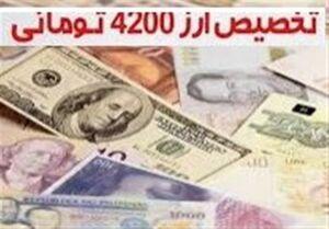 ارز ۴۲۰۰تومانی ترمز تولید کالای اساسی را کشید