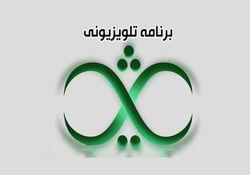 توقف یک برنامه تلویزیونی با فشارهای بیسابقه دولت/تشکر امام خامنهای از عوامل برنامه