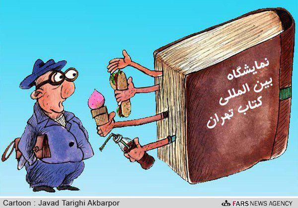 کاریکاتور نمایشگاه کتاب