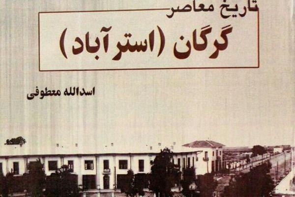 تاریخ معاصر گرگان اثر جدید اسدالله معطوفی منتشر شد
