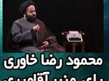 محمود خاوری پای صحبت های آقا میری!!!
