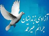 ۲۸۷ زندانی جرایم غیرعمد در گلستان چشم انتظار کمک خیران