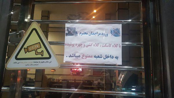 بانک مسکن از ورود بانوان با چهره پوشیده به بانک جلوگیری می نماید!+ عکس