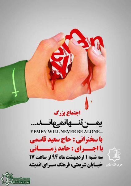 """اجتماع بزرگ """"یمن تنها نمی ماند ..."""" برگزار می شود"""