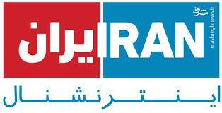 عملگی کارمندان ایرانی اینترنشنال برای سعودیها