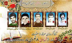 شهدای 28 دیماه 8 سال دفاع مقدس استان گلستان + تصاویر