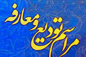 مراسم تودیع و معارفه مدیران ورزش و جوانان گلستان لغو شد