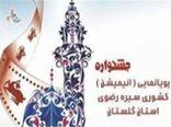 برگزاری دهمین جشنواره ملی پویانمایی رضوی به میزبانی گلستان