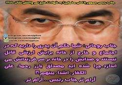 رییس جمهور با لحنی مخملین اعدام شیخ نمر را محکوم کرد