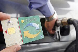 نحوه تغییر رمز کارتهای سوخت