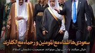 سعودی ها اشداء مع المومنین و رحماء مع الکفارند