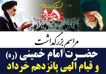 مراسم ارتحال امام خمینی (ره) و قیام الهی 15 خرداد در گرگان برگزار می شود