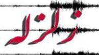 زلزله مناطقی از غرب گلستان را  لرزاند