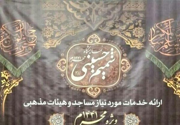 اجرای طرح شمیم حسینی در گلستان؛ ۱۰ هزار بسته معیشتی بین نیازمندان توزیع شد