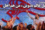 دانلود نسخه جدید «من هم اهل یمنم...» حاج محمود کریمی - شب میلاد حضرت علی اکبر