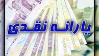 اعلام زمان واریز یارانه نقدی دی ماه