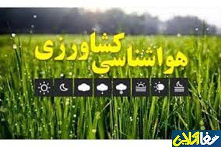 هشدارهای هواشناسی به کشاورزان و دامداران