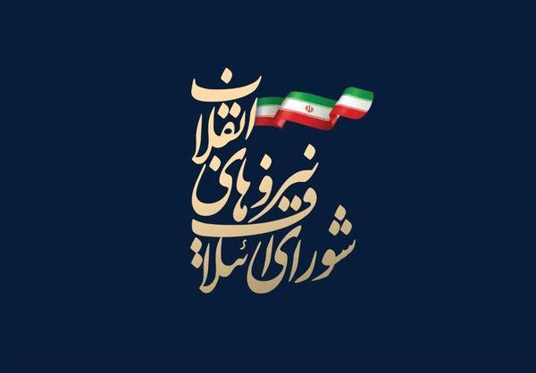 گزینه نهایی شورای ائتلاف نیروهای انقلابی استان گلستان هنوز انتخاب نشده است
