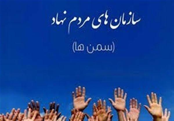 ۱۹هزار سازمان مردمنهاد در کشور فعال هستند