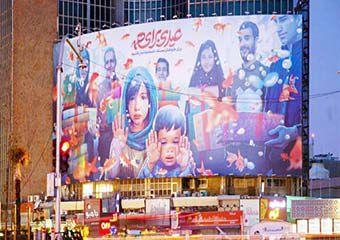 دیوارنگاره جدید میدان ولیعصر در استقبال از عید نوروز رونمایی شد