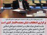 برگزاری انتخابات، نشان دهنده اقتدار جمهوری اسلامی ایران است