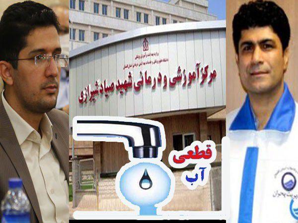 قطعی آب بیمارستان صیادشیرازی گرگان + پاسخ مسئولان