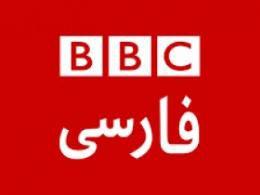 دانلود/ افشاگری ضد انقلاب علیه بیبیسی فارسی