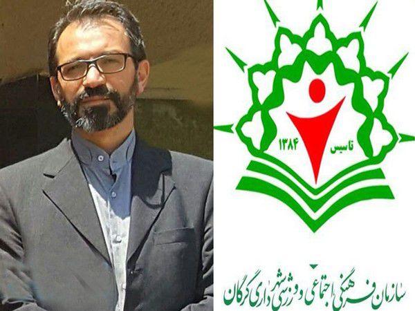 مدیر عامل سازمان فرهنگی ، اجتماعی و ورزشی شهرداری گرگان منصوب شد