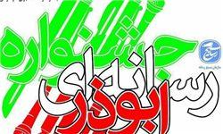هفتمین جشنواره رسانه ای ابوذر در گلستان برگزار می شود