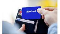 سختگیری برای کارت اعتباری سهام عدالت / کدام شروط درست نیست؟