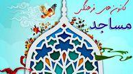 کارنامه کانون های فرهنگی و هنری مساجد کشور درخشان است