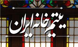 قدردانی سازنده «یتیمخانه ایران» از جامعه متدینین
